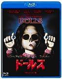 ドールズ HDリマスター版[Blu-ray/ブルーレイ]