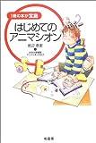 はじめてのアニマシオン―1冊の本が宝島