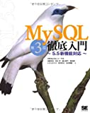 MySQL徹底入門 第3版 ?5.5新機能対応?