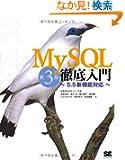 MySQL�O���� ��3�� ~5.5�V�@�\�Ή�~