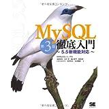 MySQL�O���� ��3�� ~5.5�V�@�\�Ή�~���� �r�T�ɂ��