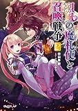 烈風の魔札使と召喚戦争 2 (オーバーラップ文庫)