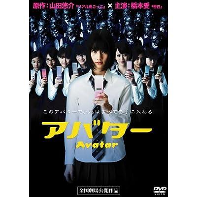 アバター [DVD]