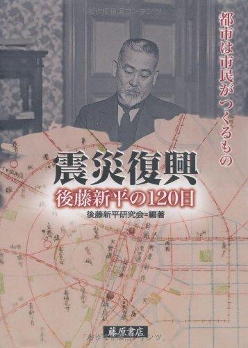 震災復興 後藤新平の120日 (後藤新平の全仕事)