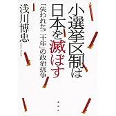 小選挙区制は日本を滅ぼす─「失われた二十年」の政治抗争