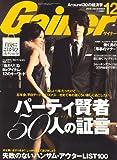 Gainer (ゲイナー) 2008年 12月号 [雑誌]
