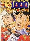 KOブラザーズのゲーム1000本ノック!!―『電気頭脳園』ガチンコレビュー大全