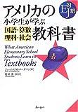 アメリカの小学生が学ぶ国語・算数・理科・社会教科書