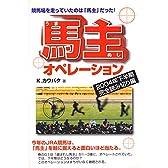 馬主オペレーション―2004年下半期完全読み切り編