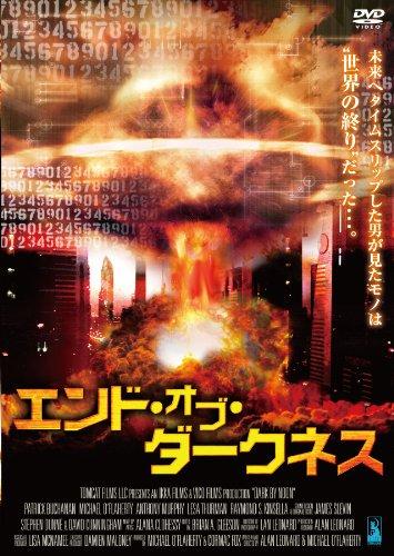 エンド・オブ・ダークネス [DVD]
