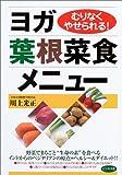 ヨガ葉根菜食メニュー—むりなくやせられる!