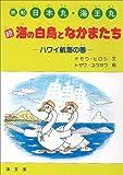 続 海の白鳥となかまたち―帆船日本丸・海王丸〈ハワイ航海の巻〉