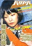 バリヤバ (5) (別冊Quick Japan)
