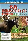 名馬牧場めぐりガイド〈2004~2005〉名牝レポート