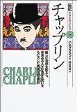 チャップリン—新しい喜劇を確立し、世界中の人々に希望と笑いをもたらした映画監督・俳優 (伝記 世界を変えた人々)