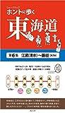 『ホントに歩く東海道(ウォークマップ)第6集:清水<江尻>〜藤枝』風人社