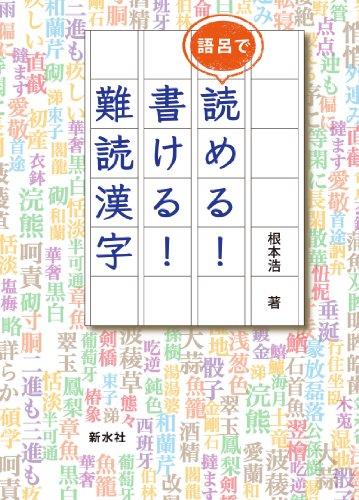 「語呂で 読める! 書ける! 難読漢字」