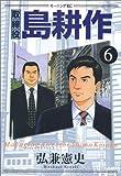 取締役島耕作 (6) (モーニングKC (958))
