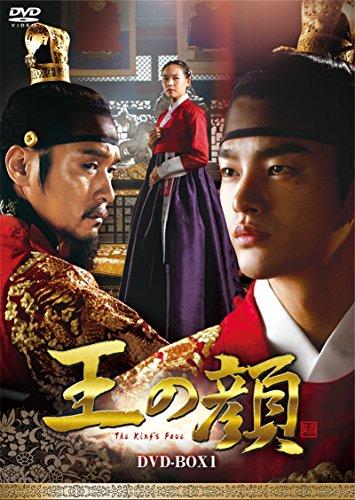 王の顔 DVD-BOX1
