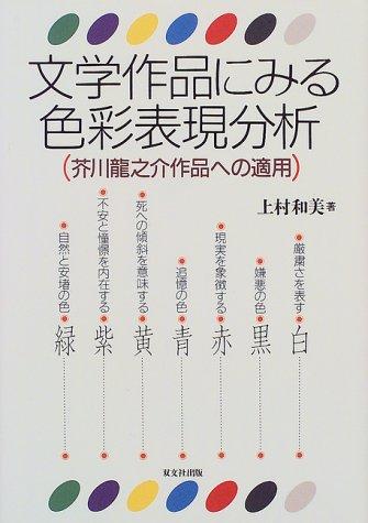 文学作品にみる色彩表現分析―芥川龍之介作品への適用