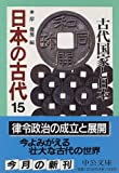 日本の古代〈15〉古代国家と日本 (中公文庫)