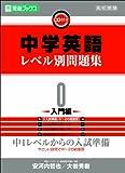 中学英語レベル別問題集 0―高校受験 入門編 (東進ブックス レベル別問題集シリーズ)