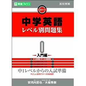 中学 英語 中学 : 中学英語レベル別問題集★☆0 ...