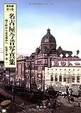 名古屋市今昔写真集I 城下町から近代都市へ
