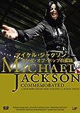 マイケル・ジャクソン キング・オブ・ポップの素顔[DVD]