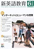 新英語教育 2011年 06月号 [雑誌]