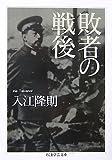 敗者の戦後 (ちくま学芸文庫)