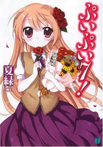 ぷいぷい!7 (MF文庫 J な 1-23)夏緑