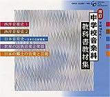 【全音楽科教科書対応】平成18~21年度用 中学校音楽科教科書教材集