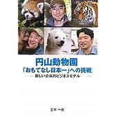 円山動物園「おもてなし日本一」への挑戦―新しい公共のビジネスモデル