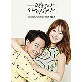 大丈夫、愛だ OST Vol.2 (SBS TVドラマ)(韓国盤)