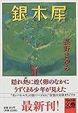 銀木犀 (河出文庫―文芸コレクション)