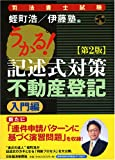 うかる!記述式対策不動産登記 入門編 (司法書士試験)