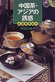 中国茶・アジアの誘惑—台湾銘茶紀行   (ネスコ)