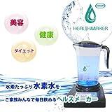 日本水素水協会認定 水素水生成器、水素水サーバー【ヘルスメーカー】ブラック