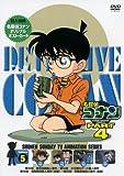 名探偵コナンDVD PART4 vol.5