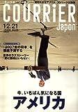 COURRiER Japon (クーリエ ジャポン) 2006年 12/21号 [雑誌]