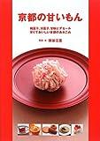 京都の甘いもん: 和菓子、洋菓子、甘味にデセール 甘くておいしい京都のあれこれ