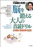 脳を鍛える大人の音読ドリル―名作音読・漢字書き取り60日