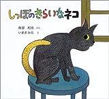 しっぽのきらいなネコ (日本傑作絵本シリーズ)