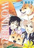 WONDER!(14) (ジュールコミックス)