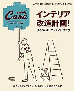 Casa BRUTUS特別編集 インテリア改造計画! リノベ&DIYハンドブック (マガジンハウスMOOK)
