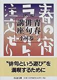 実用 青春俳句講座 (ちくま文庫)