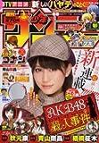週刊少年サンデー 2012年7月18日号 NO.31