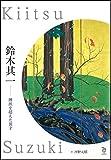 鈴木其一―琳派を超えた異才 (ToBi selection)