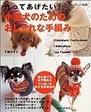 作ってあげたい!小型犬のためのおしゃれな手編み―Miniature dachshund chihuahua toy poodle (私のカントリー別冊)